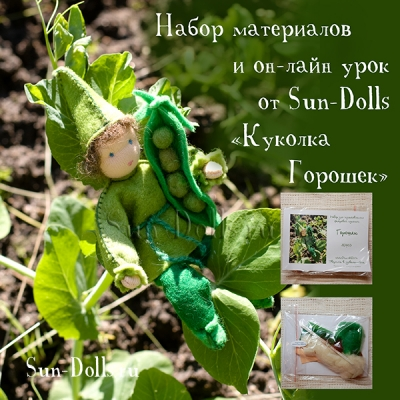 Набор материалов и он-лайн урок «Куколка Горошек»