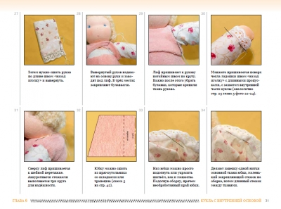Книга «Мягкие игровые куклы» Руководство по шитью