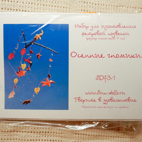 Набор для изготовления подвески «Осенние гномики»