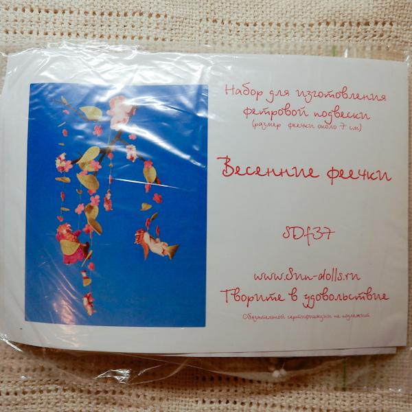 Набор для изготовления подвески «Весенние феечки»