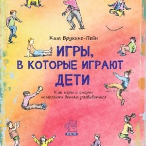 Книга «Брукинг-Пейн К. Игры, в которые играют дети: как игры и спорт помогают детям развиваться»