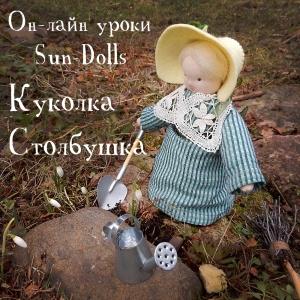 Он лайн урок  «Кукла-столбушка» для домашнего театра
